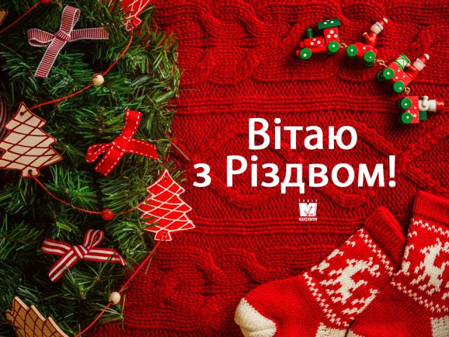 Привітання з Різдвом Христовим 2021: найкращі побажання на свято у віршах, смс, прозі - фото 299192